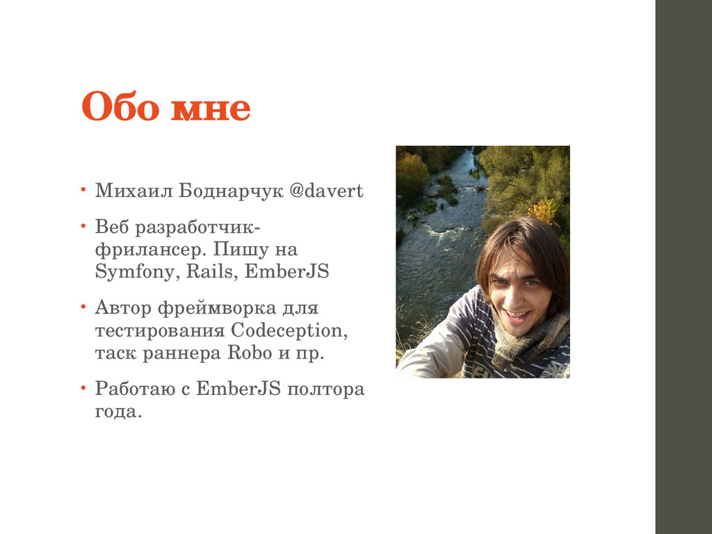 Обо мне • Михаил Боднарчук @davert • Веб разраб...