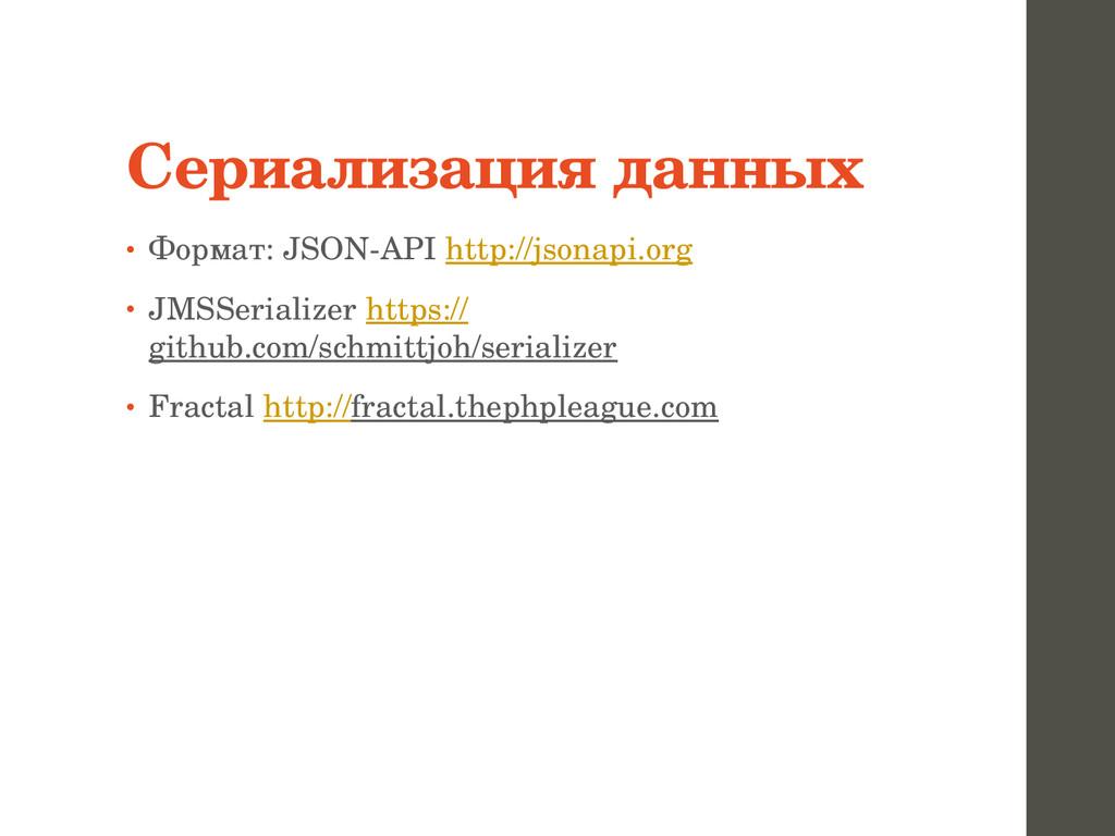 Сериализация данных • Формат: JSONAPI http://j...