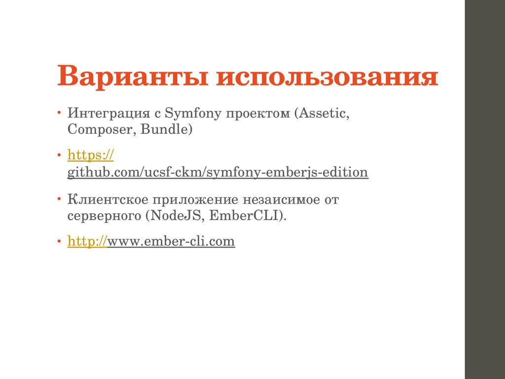 Варианты использования • Интеграция с Symfony п...
