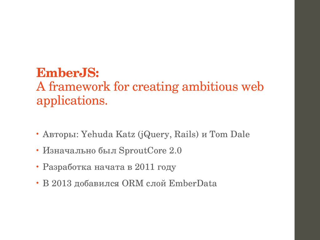 EmberJS: A framework for creating ambitious web...