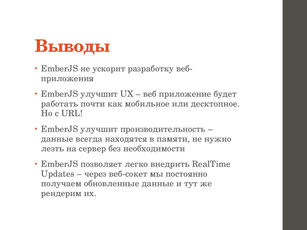 Выводы • EmberJS не ускорит разработку веб при...