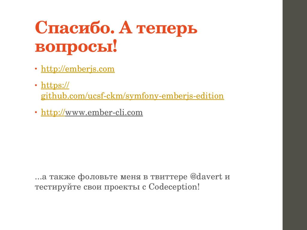 Спасибо. А теперь вопросы! • http://emberjs.com...