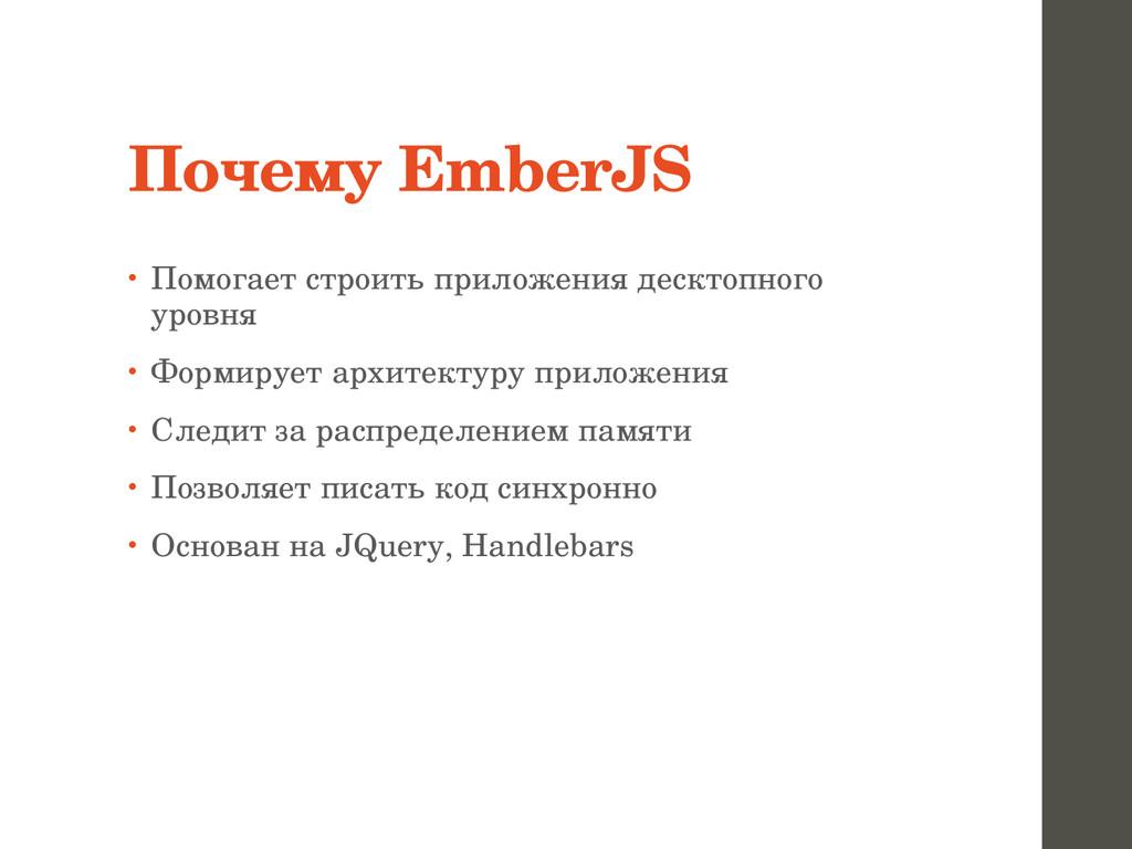 Почему EmberJS • Помогает строить приложения де...