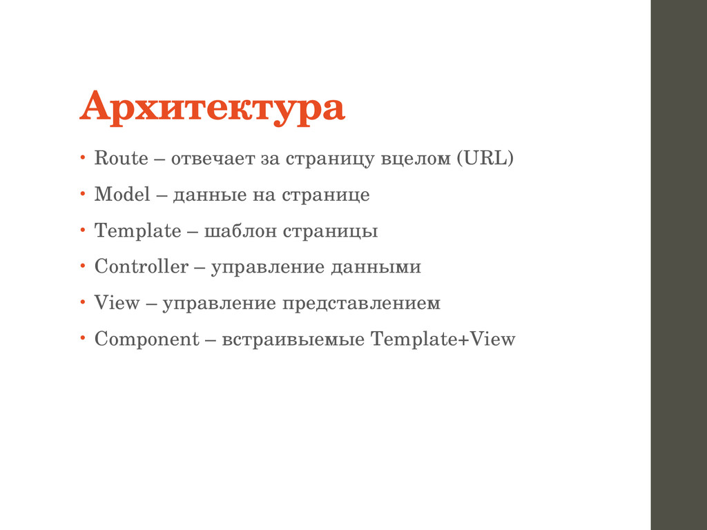 Архитектура • Route – отвечает за страницу вцел...