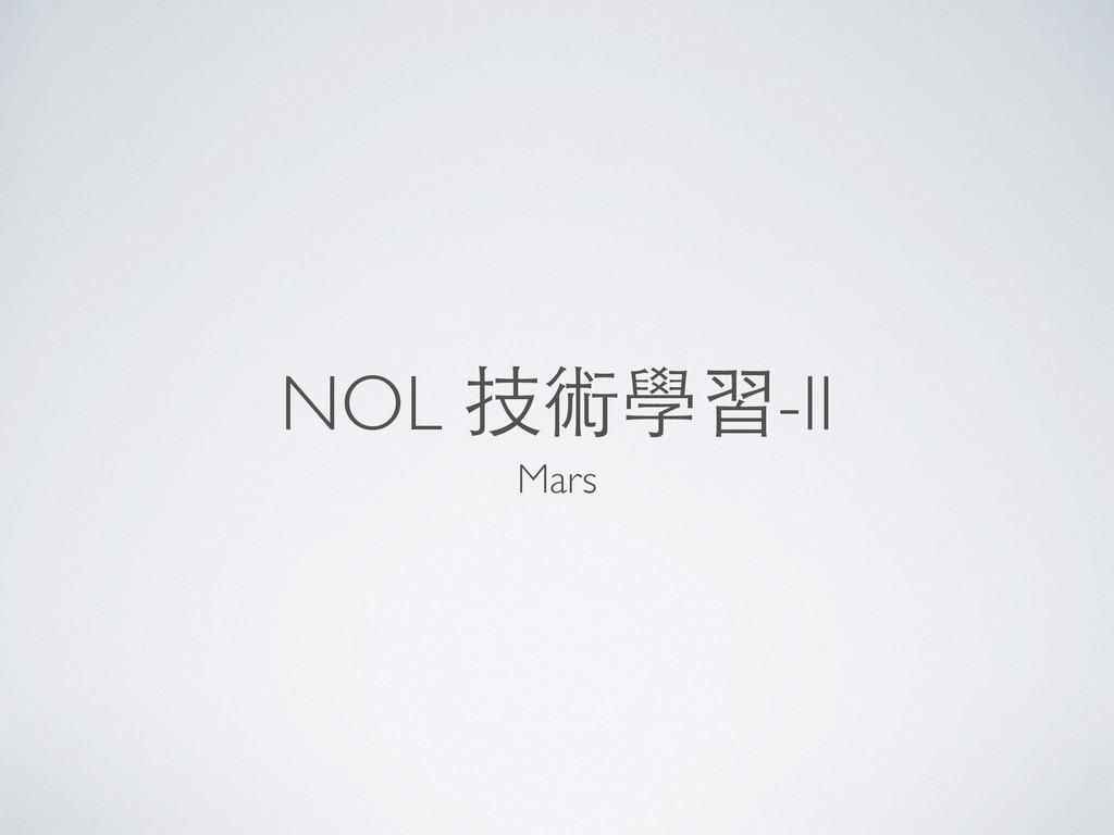NOL 技術學習-II Mars