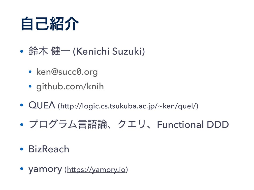 ࣗݾհ • ླ ݈Ұ (Kenichi Suzuki) • ken@succ0.org •...