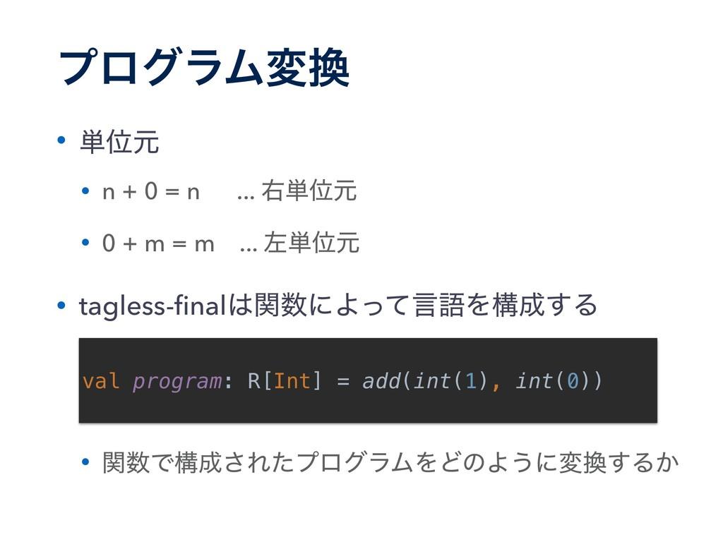 ϓϩάϥϜม • ୯Ґݩ • n + 0 = n ... ӈ୯Ґݩ • 0 + m = m ...