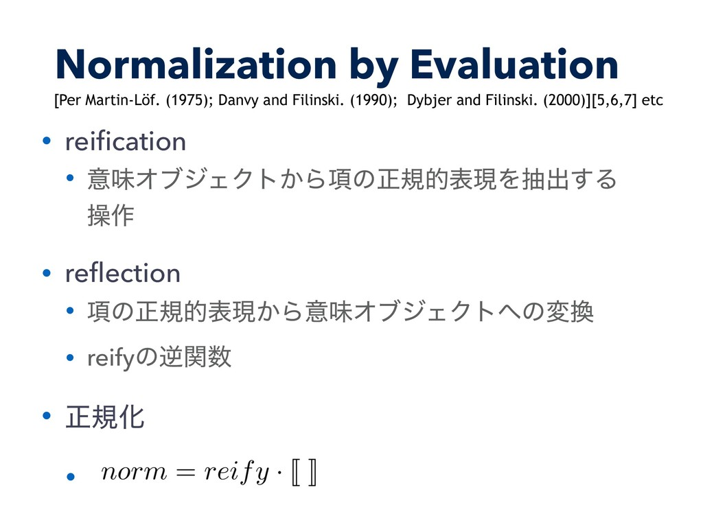 Normalization by Evaluation • reification • ҙຯΦϒ...