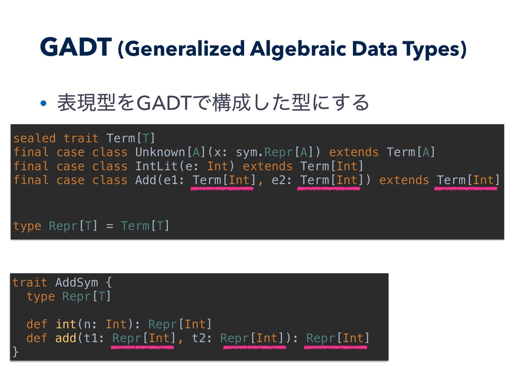 GADT (Generalized Algebraic Data Types) • දݱܕΛG...