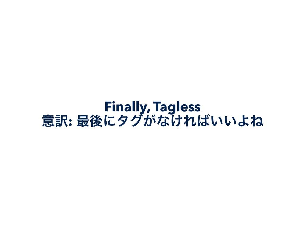 Finally, Tagless ҙ༁: ࠷ޙʹλά͕ͳ͚Ε͍͍ΑͶ