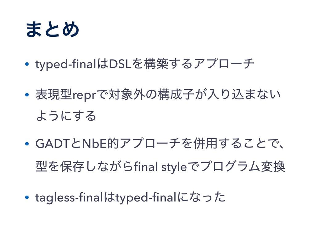 ·ͱΊ • typed-finalDSLΛߏங͢ΔΞϓϩʔν • දݱܕreprͰର֎ͷߏ...