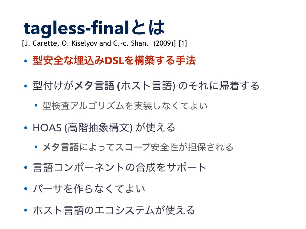 tagless-finalͱ • ܕ҆શͳຒࠐΈDSLΛߏங͢Δख๏ • ܕ͚͕ϝλݴޠ (...