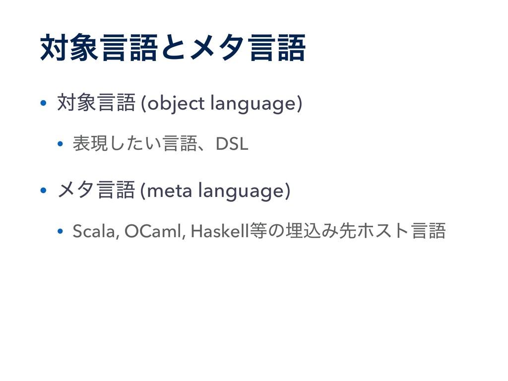 ରݴޠͱϝλݴޠ • ରݴޠ (object language) • දݱ͍ͨ͠ݴޠɺDS...