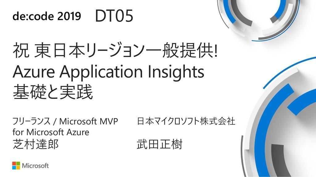 de:code 2019 DT05 祝 東日本リージョン一般提供! Azure Applica...