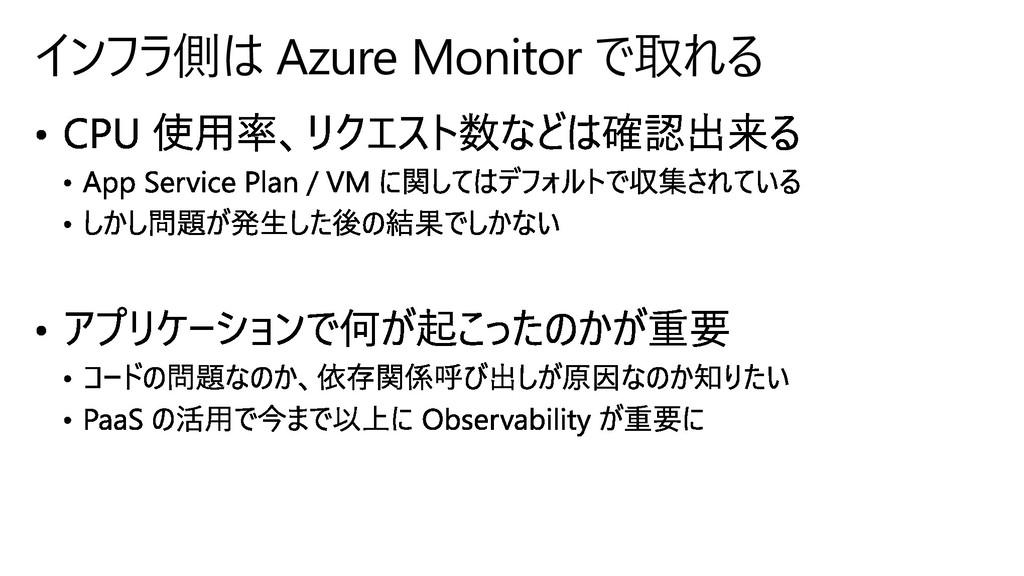 インフラ側は Azure Monitor で取れる