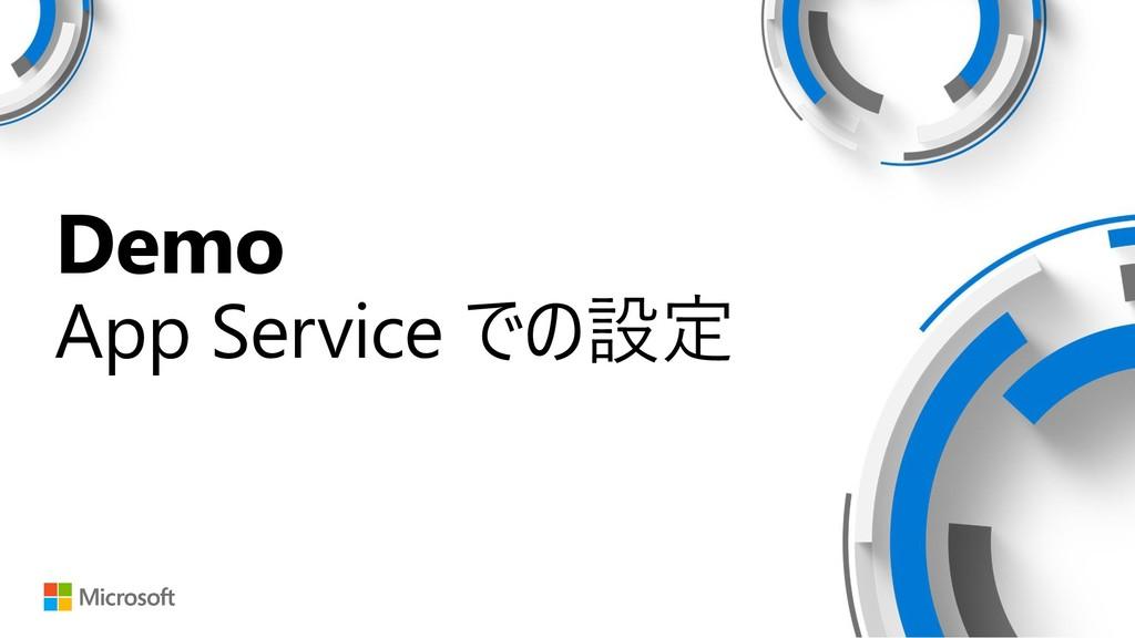 Demo App Service での設定