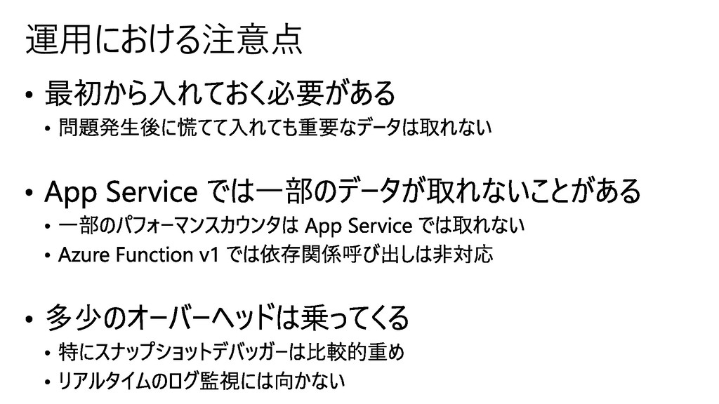 運用における注意点