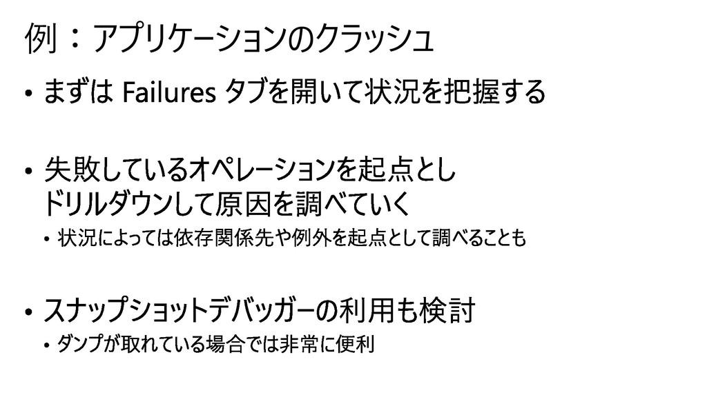 例:アプリケーションのクラッシュ