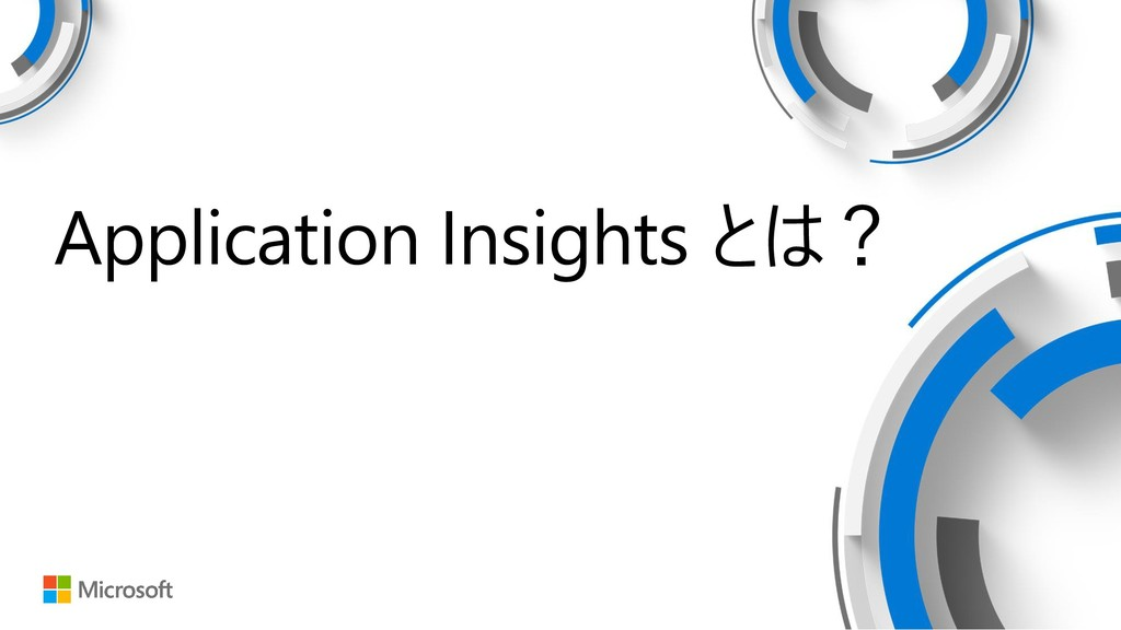 Application Insights とは?