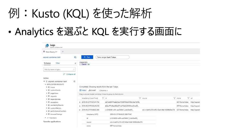 例:Kusto (KQL) を使った解析