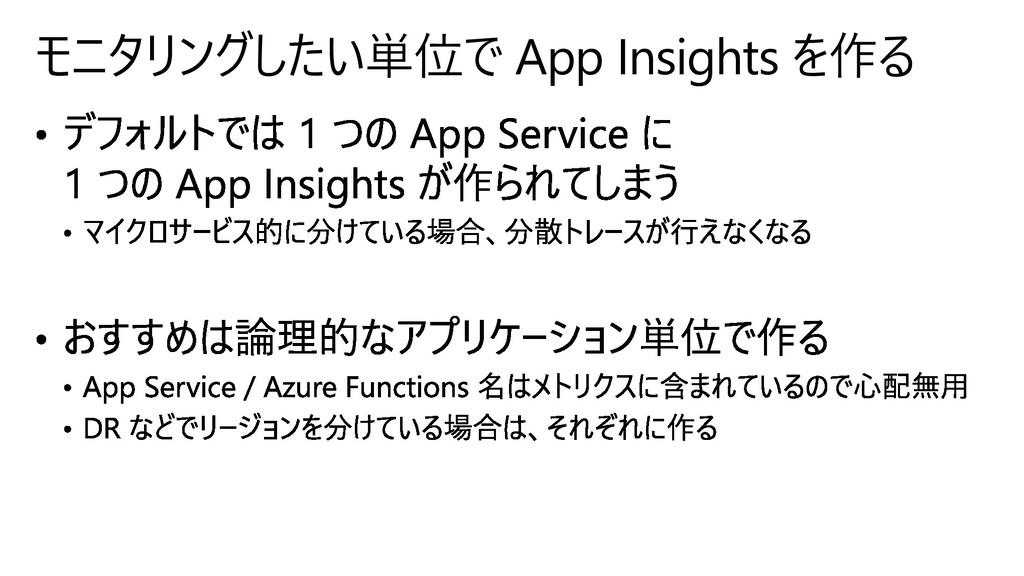 モニタリングしたい単位で App Insights を作る