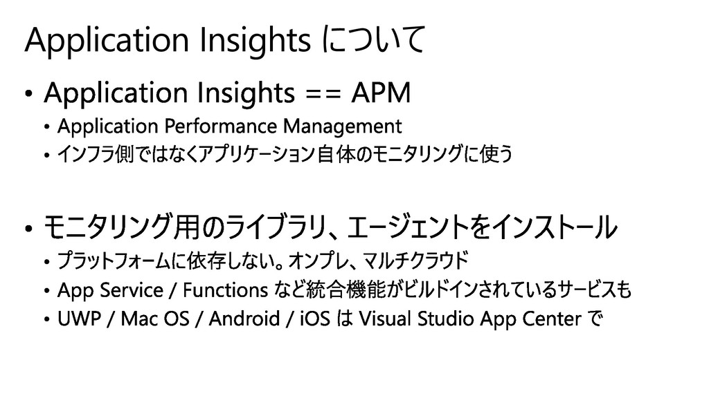 Application Insights について