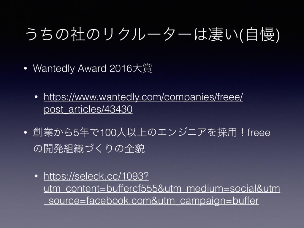͏ͪͷࣾͷϦΫϧʔλʔੌ͍(ࣗຫ) • Wantedly Award 2016େ • ht...