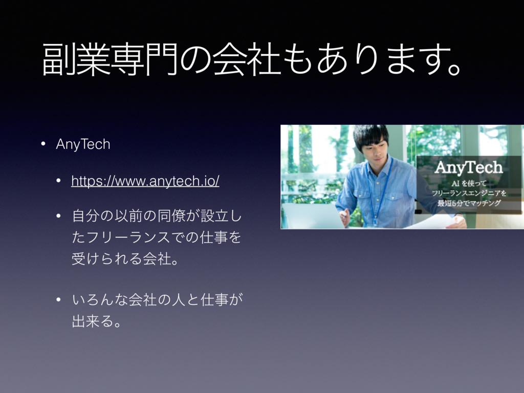 ෭ۀઐͷձࣾ͋Γ·͢ɻ • AnyTech • https://www.anytech.i...