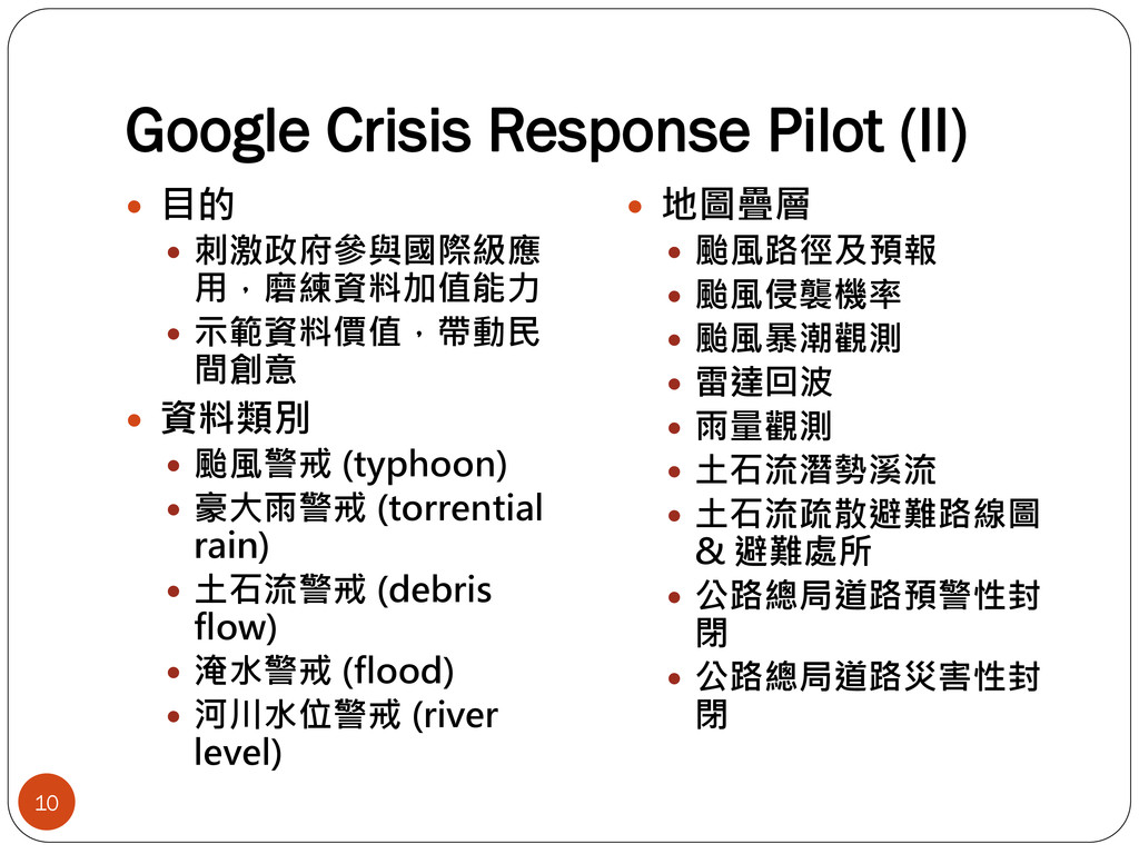 Google Crisis Response Pilot (II)  目的  刺激政府參與...