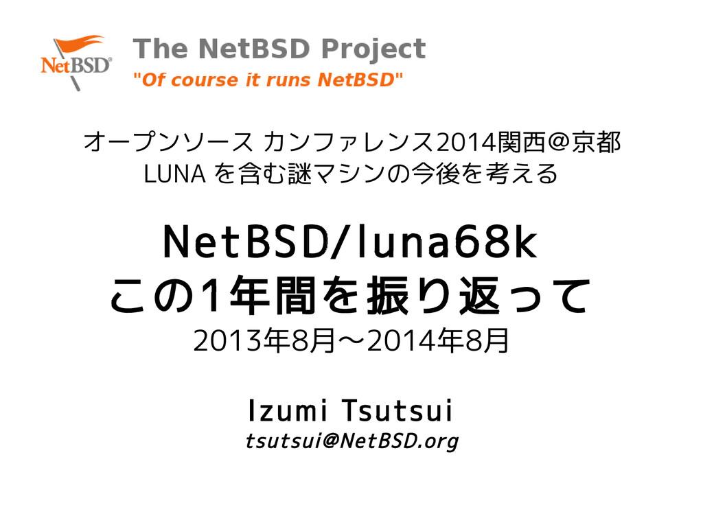 NetBSD/luna68k この1年間を振り返って 2013年8月〜2014年8月 オープン...