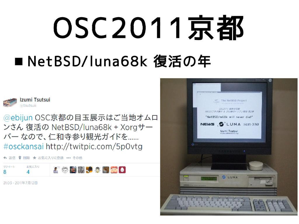 OSC2011京都  NetBSD/luna68k 復活の年
