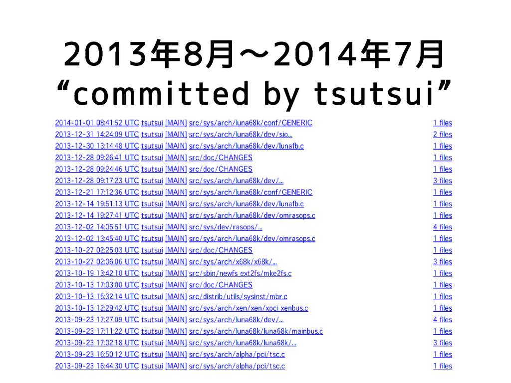 """2013年8月〜2014年7月 """"committed by tsutsui"""""""