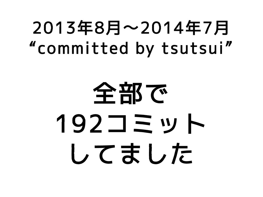 """2013年8月〜2014年7月 """"committed by tsutsui"""" 全部で 192コ..."""