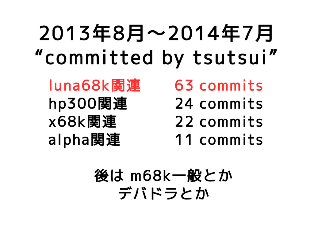 """2013年8月〜2014年7月 """"committed by tsutsui"""" luna68k関..."""
