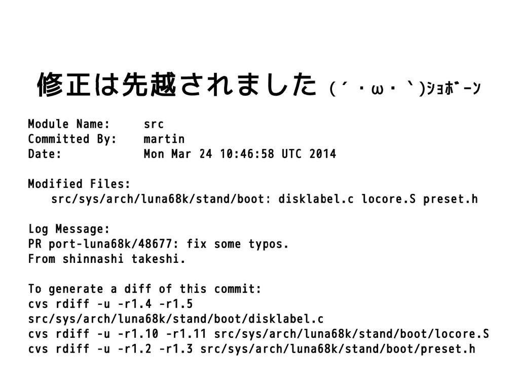 修正は先越されました (´・ω・`)ショボーン Module Name: src Commi...