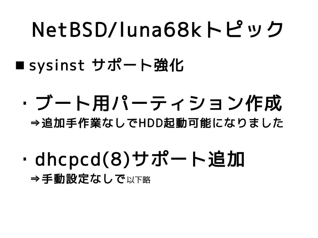 NetBSD/luna68kトピック  sysinst サポート強化 ・ブート用パーティショ...