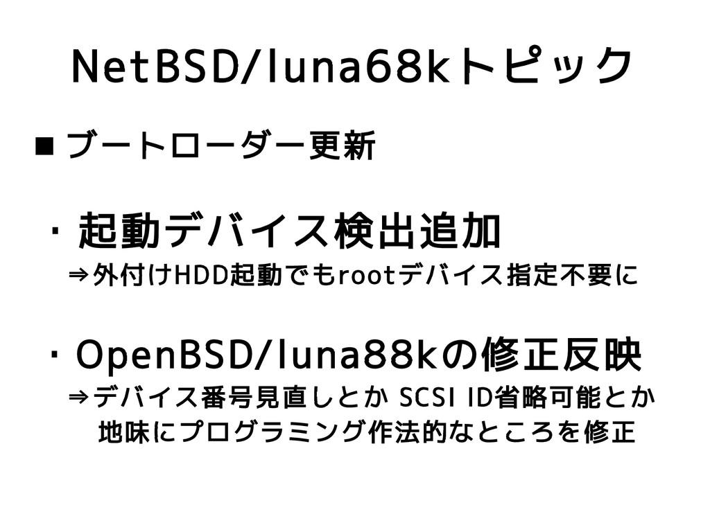NetBSD/luna68kトピック  ブートローダー更新 ・起動デバイス検出追加 ⇒外付け...