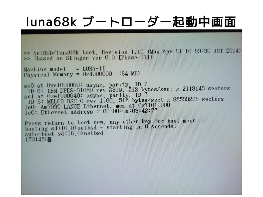 luna68k ブートローダー起動中画面