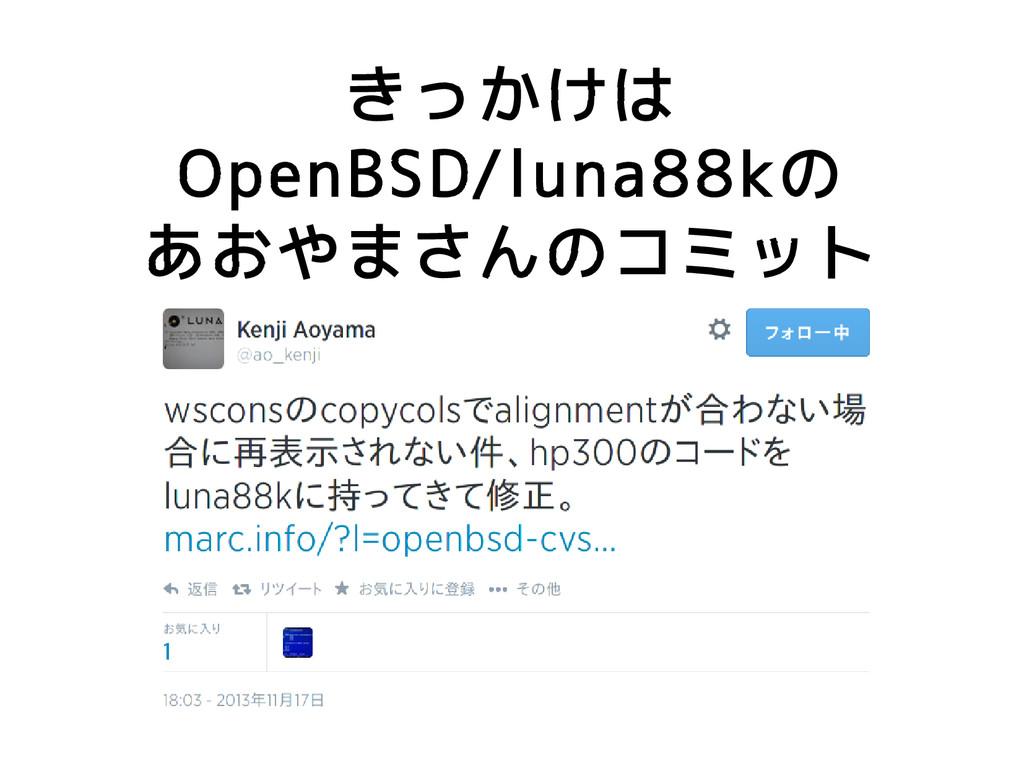 きっかけは OpenBSD/luna88kの あおやまさんのコミット