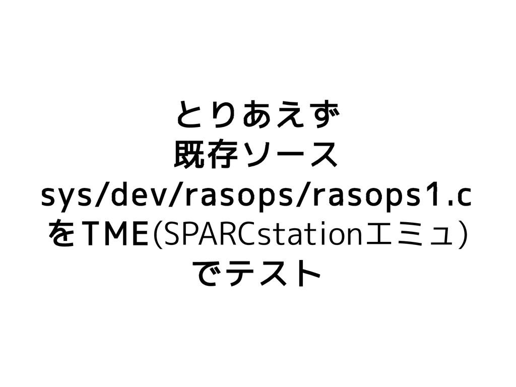とりあえず 既存ソース sys/dev/rasops/rasops1.c をTME(SPARC...