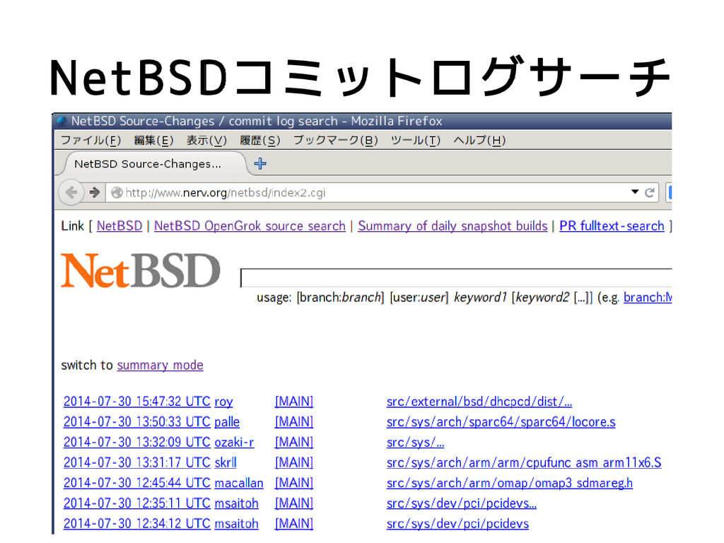 NetBSDコミットログサーチ