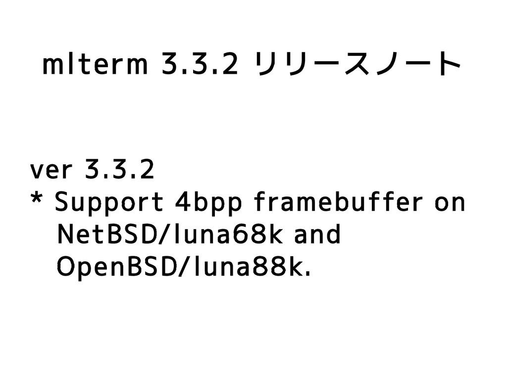 mlterm 3.3.2 リリースノート ver 3.3.2 * Support 4bpp f...