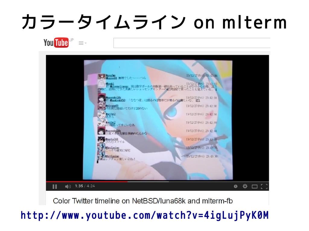 カラータイムライン on mlterm http://www.youtube.com/watc...