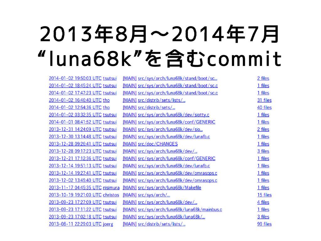 """2013年8月〜2014年7月 """"luna68k""""を含むcommit"""