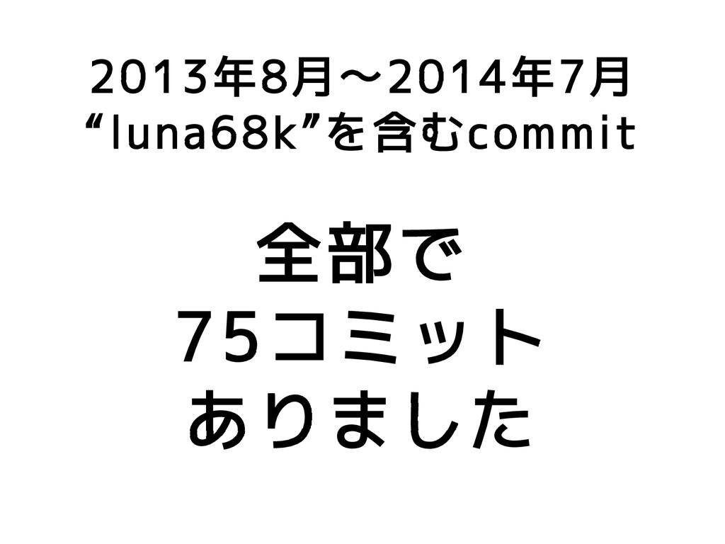 """2013年8月〜2014年7月 """"luna68k""""を含むcommit 全部で 75コミット あ..."""