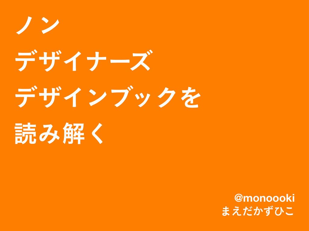 ϊϯ σβΠφʔζ σβΠϯϒοΫΛ ಡΈղ͘ @monoooki ·͔͑ͩͣͻ͜