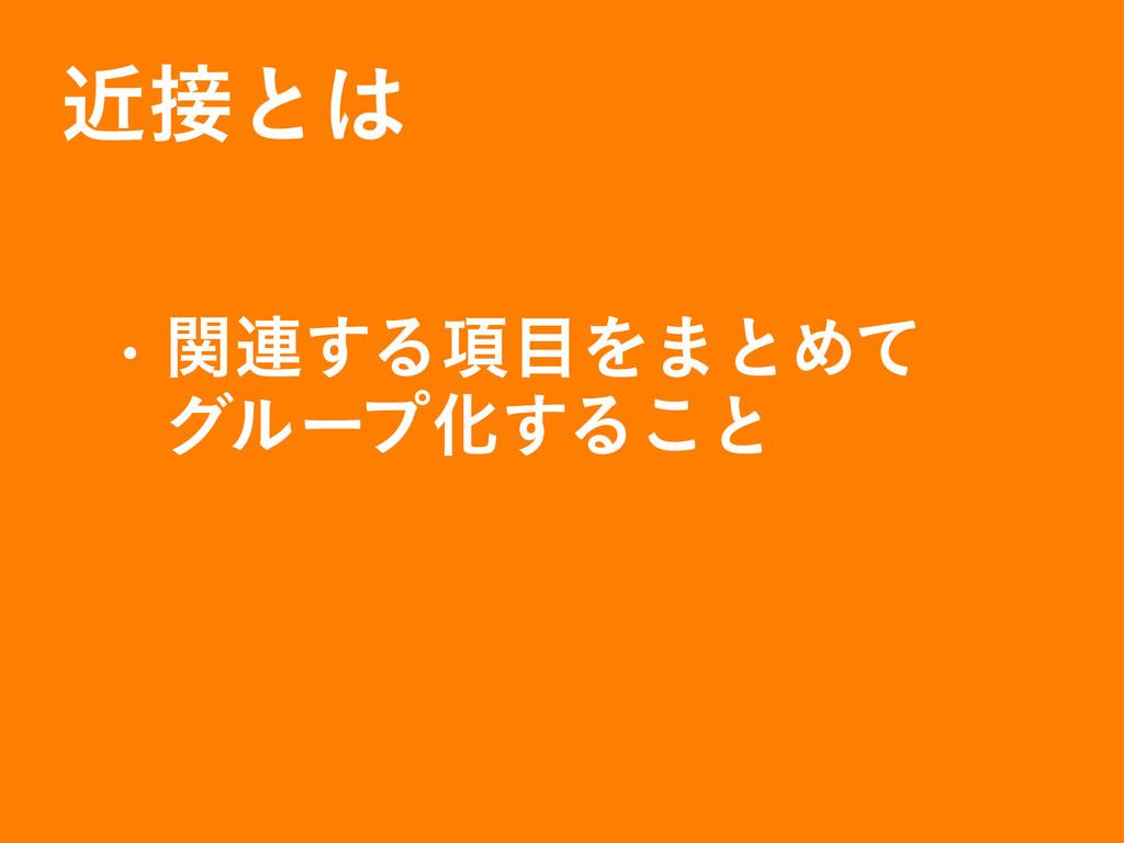 ۙͱ w ؔ࿈͢Δ߲Λ·ͱΊͯ άϧʔϓԽ͢Δ͜ͱ