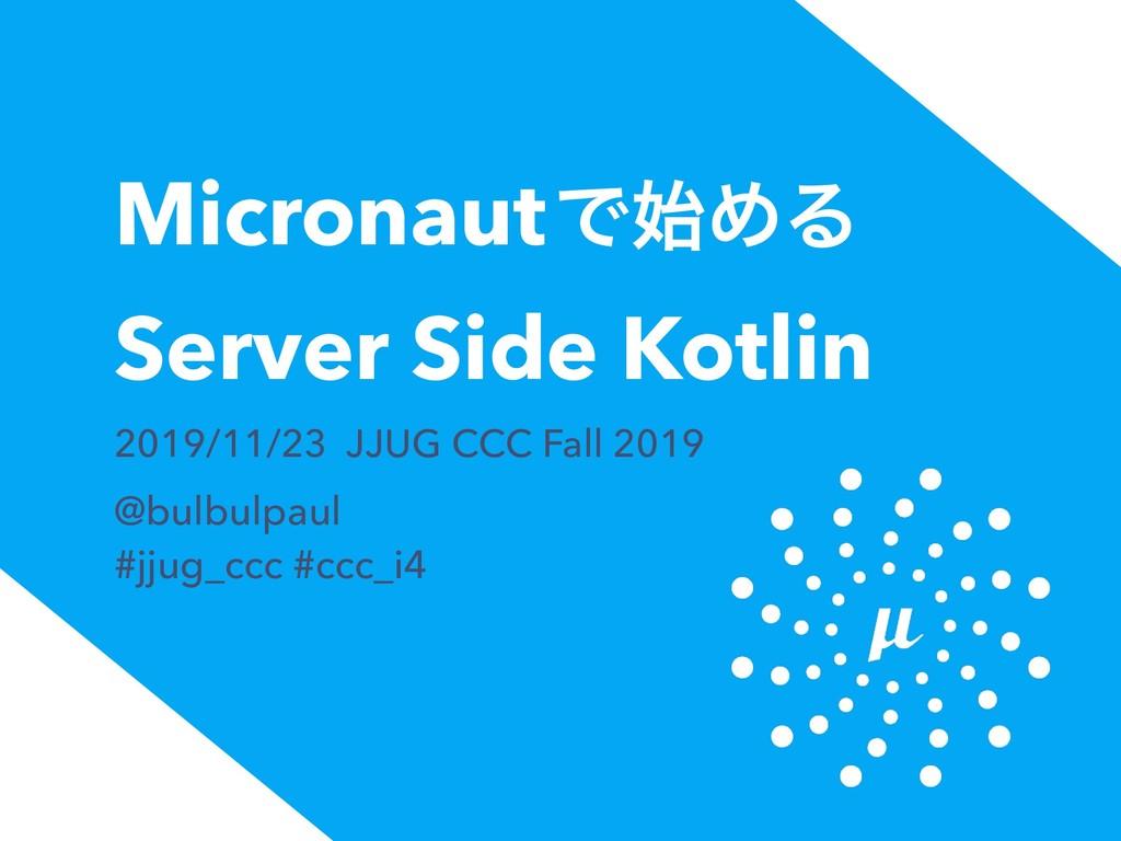 Micronaut ͰΊΔ Server Side Kotlin @bulbulpaul #...