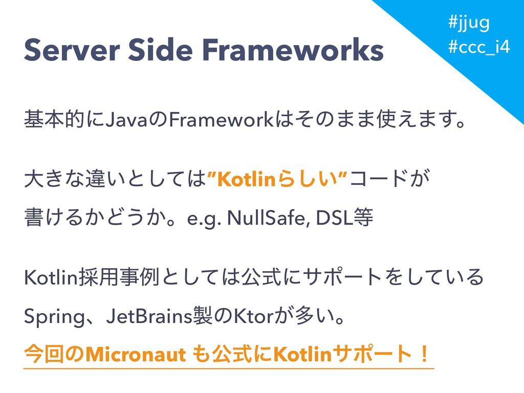 #jjug #ccc_i4 Server Side Frameworks جຊతʹJavaͷF...