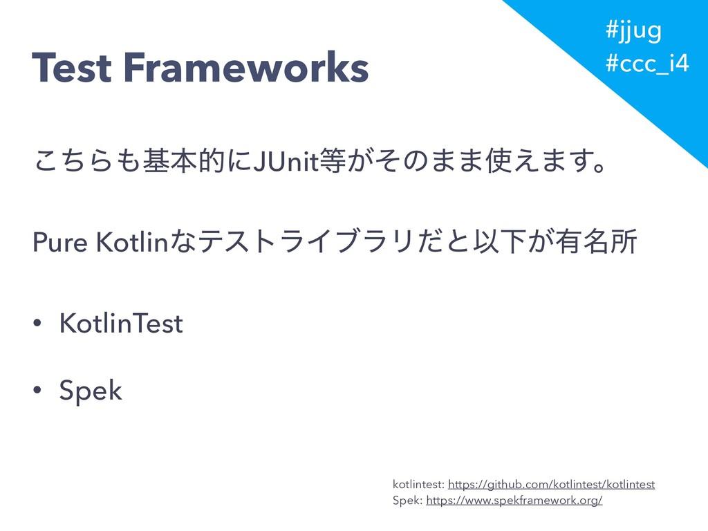 #jjug #ccc_i4 Test Frameworks ͪ͜ΒجຊతʹJUnit͕ͦͷ...